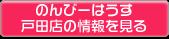 戸田店の情報を見る