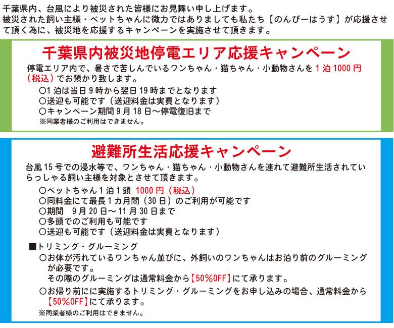 千葉県停電エリア内応援キャンペーン