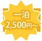 一泊2,500円~