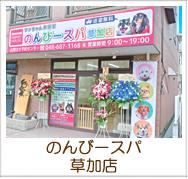 のんびースパ草加店