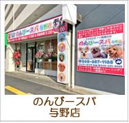 のんびースパ与野店